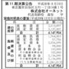 楽天グループの結婚情報サイト株式会社オーネット 第11期決算公告