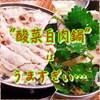 台北は「長白小館」で激ウマ白菜の漬物鍋を爆食!!これはリピート確定ですわ。。