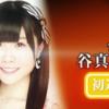 SKE48、新曲の選抜発表!谷真理佳の選抜入りはHPで予言されていた!?そして衝撃の松村香織メタタグ選抜落ち!