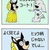 【クピレイ犬漫画】ヒョウ柄?