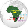 アフリカの赤黄緑+2色の国旗