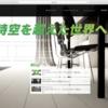住宅関連業界向けVRサービス、terior(テリア)サービスサイトを更新しました!
