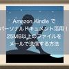 Amazon Kindle でパーソナルドキュメント活用!25MB以上のファイルをメールで送信する方法