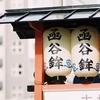 蒸暑の京都・祇園祭