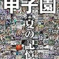 14対12の接戦~甲子園で高知商業が山梨学院に打ち勝つ