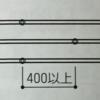 (1級建築士)鉄筋の継手の注意点