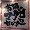【夜食】魚介ベースのスープがおいしいラーメン【吉岡マグロ節センター】