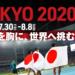 【レース結果】オリンピック10日目・日本代表選手