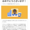 超初心者ブログ開設から45日でGoogle AdSense合格!!僕の経験をまとめます。2018年6月版
