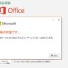 2020年01月の Microsoft Update (定例外) 2020-01-09