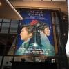 『スカーレット・ピンパーネル』2017.12.2.17:30 @赤坂ACTシアター