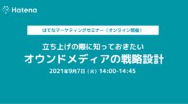 オンラインセミナー「オウンドメディアの戦略設計」を開催します(2021年9月7日)
