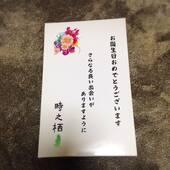 富嶽温泉 花の湯で誕生日特典を頂いたので、花の湯を全力で褒めてみようと思う。