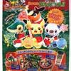 ポケモンセンタークリスマス2010(10/30発売)