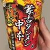 家ご飯(蒙古タンメン チーズの一撃)