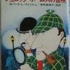 ロバート・フィッシュ「シュロック・ホームズの冒険」(ハヤカワ文庫)