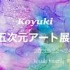 【koyuki 五次元アート展in神戸】5月22日〜24日開催