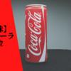 【米国株】コカ・コーラからの配当金と現在どうなっているか