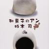 「和菓子のアン」「アンと青春」にダイナフォントのクラフト墨が採用