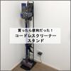 towerじゃなくても快適、おすすめのダイソンコードレス掃除機用スタンド。