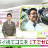 【メディア露出情報】 NHK BS「東京オリパラ団」&NHK「首都圏ニュース」