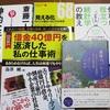 <メルマガ登録会員限定プレゼント2680冊目>