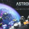Astroneer / アストロニア 探査日誌 これまでのあらすじ (2)