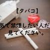 【タバコ】本気で禁煙したい人だけ見てください。