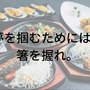 プロ野球選手になりたい君へ ~アスリートの食生活~  Vol.3 #03かな???