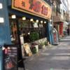 三ノ宮のラーメンを語るなら外せない店!!【キムチがヤバイくらいうまい!らーめんたろう!!】たろちゃんらーめん!