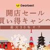 【ガジェット好き必見】あのGearbestが日本語対応記念セール開催中!