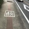 自転車と車の共存への提案