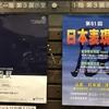 日本版画協会第85回記念 版画展。