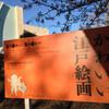 かわいい江戸絵画展 府中市美術館に行ってきた感想