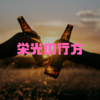 栄光の行方(お題「最近気になったニュース」)