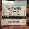 【感想】劇場版「鬼滅の刃」を鑑賞【11月15日】