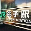 えきフラ~銚子駅でフラ~