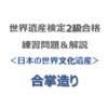 世界遺産検定2級合格の練習問題&解説【日本の世界文化遺産 ④|合掌造り】
