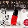 KUMAMOTO(潤馬化粧養油)でシワが無くなるって本当?
