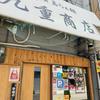 廣島らぁ麺 九重商店(西区)A5和牛らぁ麺