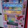 「アコスちゃんの自動販売機」の記憶…