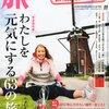 「旅」で角田光代さん・酒井順子さんと特別鼎談しました!/むし旅は奇祭「くも合戦」