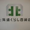 北海道の新おみやげスポットとしてオススメ!『北海道くらし百貨店』