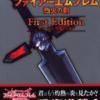 ファイアーエムブレム・烈火の剣のゲームの攻略本の中で  どの書籍が最もレアなのか?