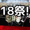 「ONE OK ROCK 18祭(フェス)〜1000人の奇跡 We are〜」を見て泣いた!今年は「WANIMA」。絶対応募しろ!!
