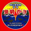 邑久町漁協職員ブログ