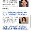 中村倫也company〜「中村倫也さん、最近の記事」