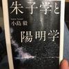 【読書感想】『朱子学と陽明学』を読んで