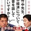 投資を始めるならまず読んでおきたい「竹中先生、これからの『世界経済』について本音を話していいですか?」