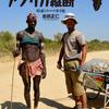 憧れは理解から最も遠い感情である ~吉田正仁著『リヤカー引いてアフリカ縦断』を読んで①~